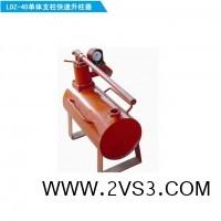 LDZ-40煤矿用单体液压支柱快速升柱器,手动快速升柱器_图片
