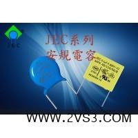 安规电容X电容与Y电容的选择方法_图片