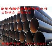 Q235B螺旋钢管生产厂家价格_图片
