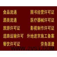 在北京申请广播资质电视节目制作经营许可证的办理材料_图片