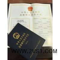 北京图书许可证办理出版物经营许可证申请指南_图片