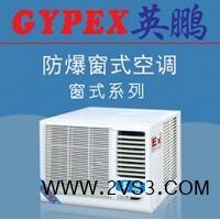 广州实验室英鹏防爆窗式空调BFKR-2.6C_图片
