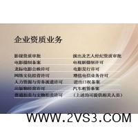 北京设立广播电视节目制作经营单位审批影视许可证_图片