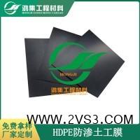 惠州土工膜厂家供应 防渗土工膜 HDPE土工膜 隔离防渗膜_图片