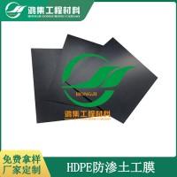 惠州防渗土工膜 养殖土工膜 hdpe土工膜 品质优可寄样